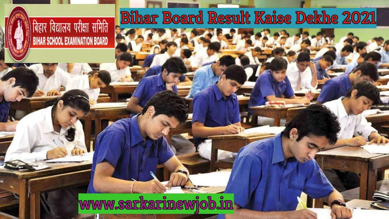 Bihar Board 10th Result Kaise Dekhe 2021