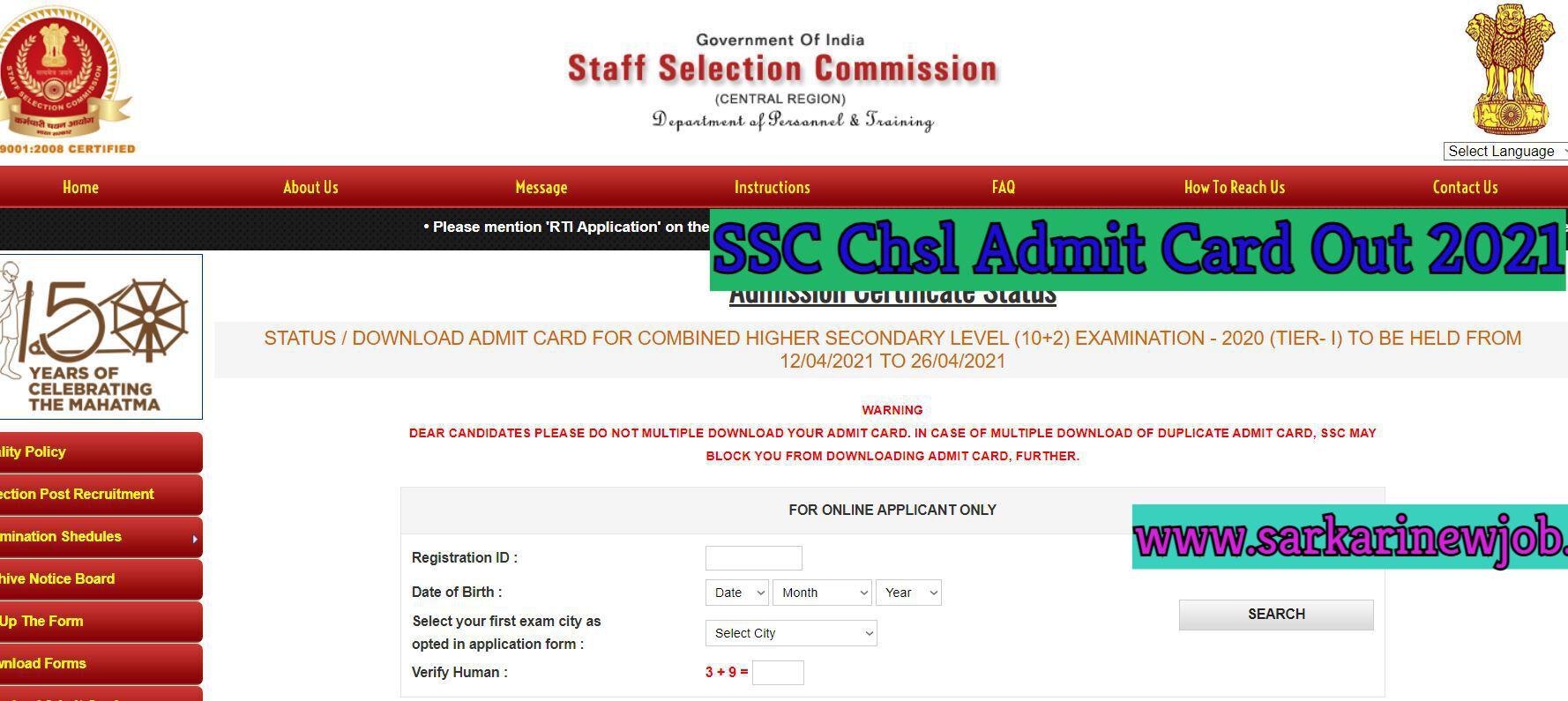 SSC CHSL Admit Card 2021 SSC CHSL Admit Card 2021 Download Kaise Kre, ssc chsl 2021 admit card release date