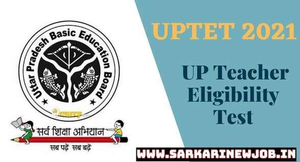 UPTET Application Form 2021 New Date Soon